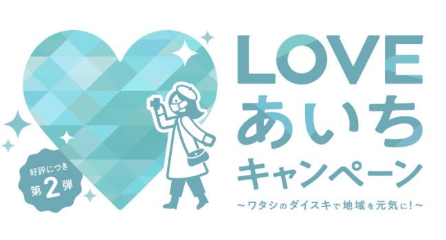 LOVEあいちキャンペーン 第二弾(2021年2月末迄)